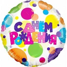 """Шар Круг """"С днем рождения"""", цветные пузыри (18""""/46 см)"""