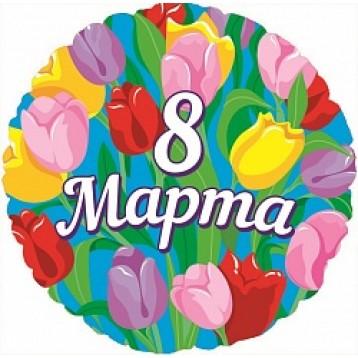 Воздушный шар на 8 Марта букет тюльпанов круглый, 46 см