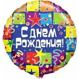 """Шар Круг """"С днем рождения"""" квадраты, Синий, (18""""/46 см)"""