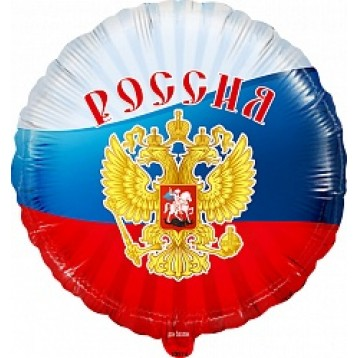 "Шар Круг ""Россия"", Триколор с гербом"