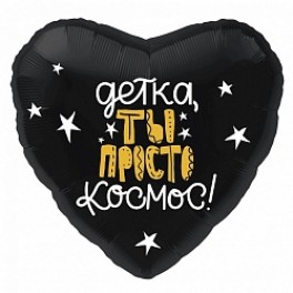 """Шар Сердце """"Детка, ты просто космос!"""", Черный"""