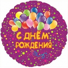 """Шар Круг  """"С днем рождения"""" (шарики), (18""""/46 см)"""