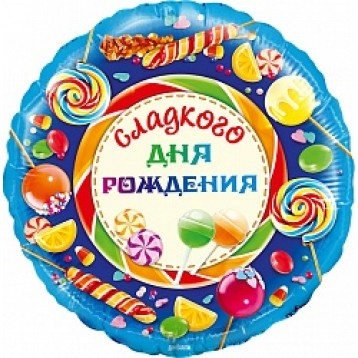 """Шар Круг """"Сладкого дня рождения"""", леденцы (18""""/46 см)"""