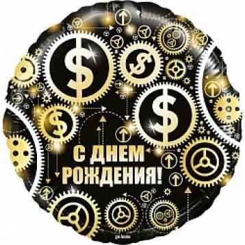 """Шар Круг """"С днем рождения"""", доллары (18""""/46 см) Черный"""
