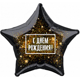 """Шар Звезда """"С днем рождения"""" фейерверк , Черный"""