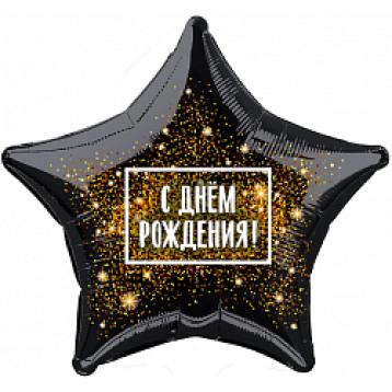 """Шар Звезда """"С днем рождения"""", Черный фейерверк (18""""/46 см)"""