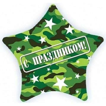Шар Звезда, С праздником (Камуфляж), 56 см