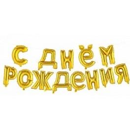 """Шары буквы, Надпись """"С днем рождения"""", Золото"""