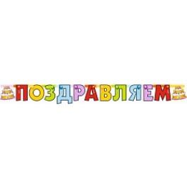 """Гирлянда-буквы """"ПОЗДРАВЛЯЕМ"""", Торты (210 см)"""