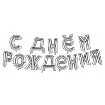 """Шары буквы, Надпись """"С днем рождения"""", Серебро"""