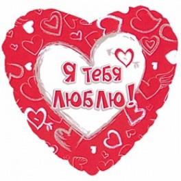 "Шар Сердце, ""Я люблю тебя"" , Красный, (18""/46 см)"