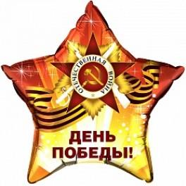 Шар Звезда, День Победы, 56 см