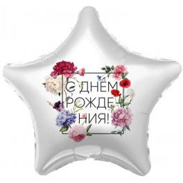 """Шар Звезда """"С днем рождения"""" цветы, Белый сатин"""